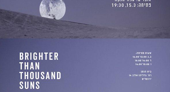 בהיר מאלף שמשות | תערוכה של יהודית שלוסברג-יוגב