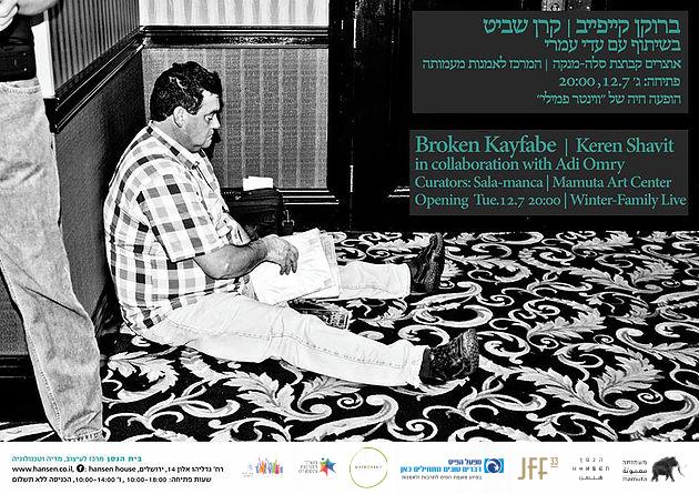 Broken Kayfabe – Keren Shavit in collaboration with Adi Omry