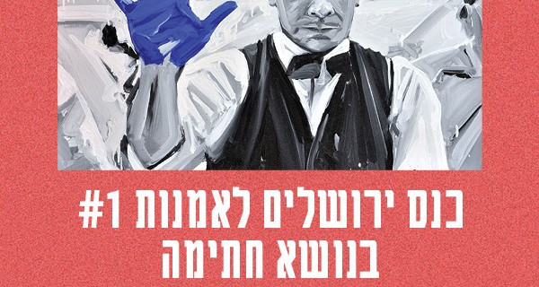 כנס ירושלים לאמנות #1 חתימה