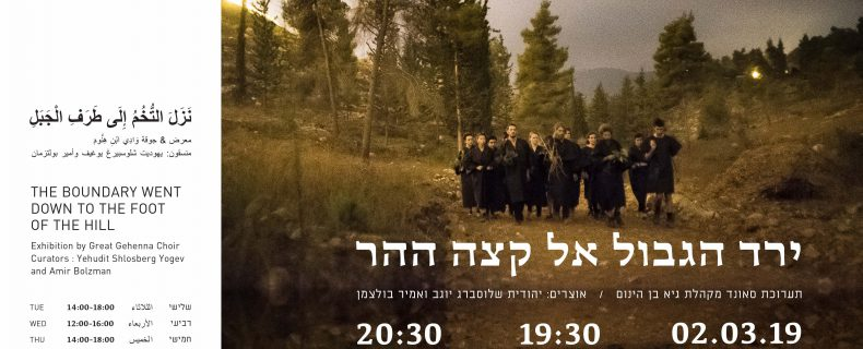 The Boundary Went Down to the Foot of the Hill  | Great Gehenna Choir