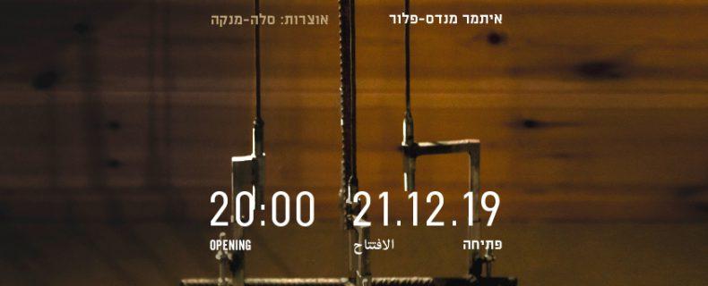 That We've Forgotten The Rain  |   Itamar Mendes-Flohr  | Closing date 6.3.2020