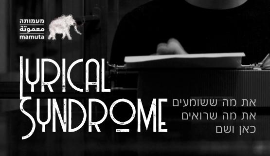 (Hebrew) Lyrical Syndrome | מה ששומעים, מה שרואים כאן ושם